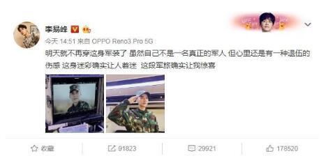 李易峰晒杀青照 发文表示对新剧《号手就位》不舍