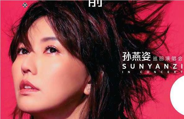 孙燕姿「就在日落以前」巡回演唱会6月正式开启,2020年出道20周年极美欢庆