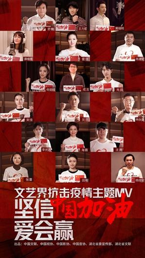 《坚信爱会赢》MV上线  李光洁用歌声传递爱为武汉加油