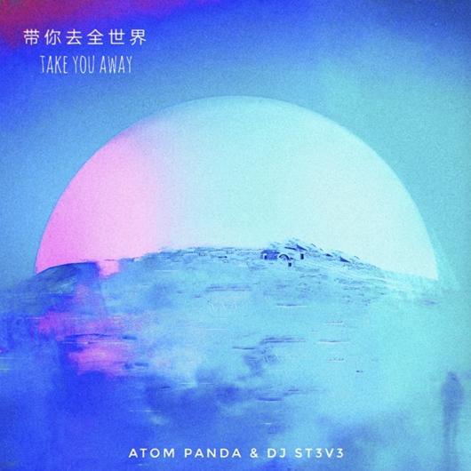Atom Panda/DJ St3v3/李硕/Amanda情人节超甜首发《带你去全世界》