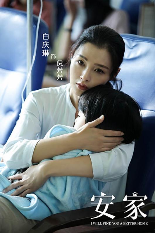 电视剧《安家》开播  白庆琳遭遇生活刁难