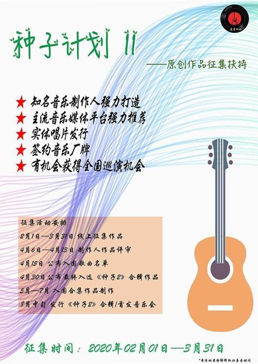 专访《种子Ⅱ》音乐制作人唐显程:歌曲需要标新立异,不随波逐流