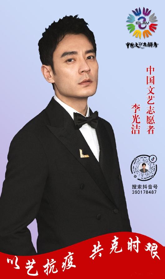"""李光洁以艺抗""""疫"""" 开展线上影视公益课"""