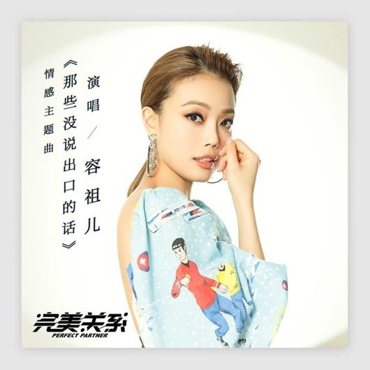 容祖儿献唱《完美关系》OST 情感主题曲《那些没说出口的话》温柔上线