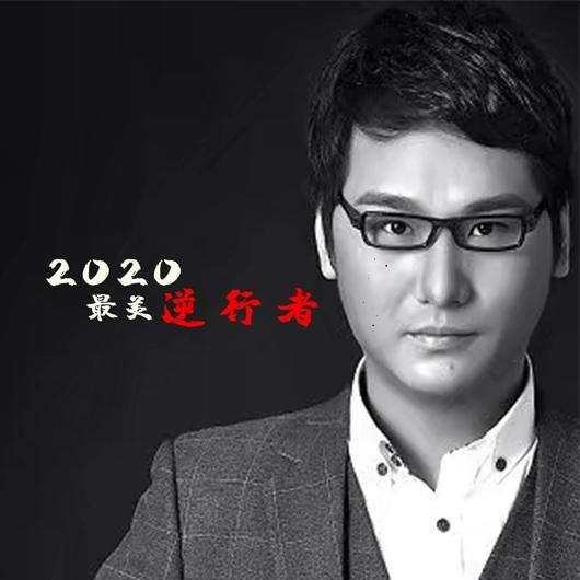陈斌全新单曲《2020最美逆行者》全国发行 献给抗击疫情的白衣天使和志愿者们!