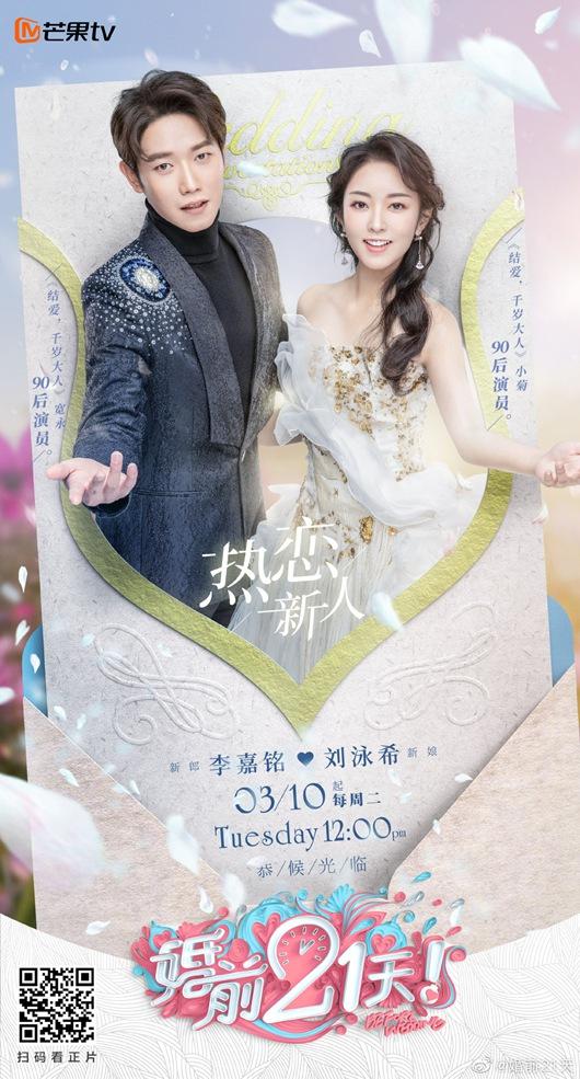 刘泳希李嘉铭加盟《婚前21天》 因《结爱》结缘