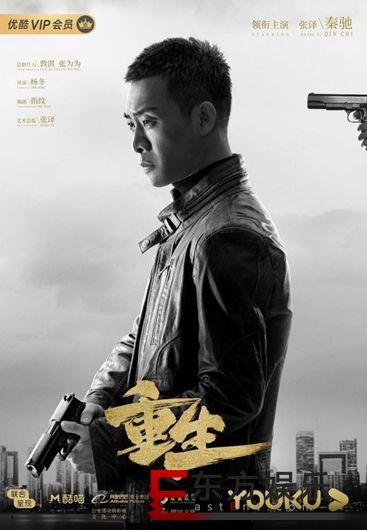 网剧《重生》发布最新预告海报 张译饰演失忆刑警
