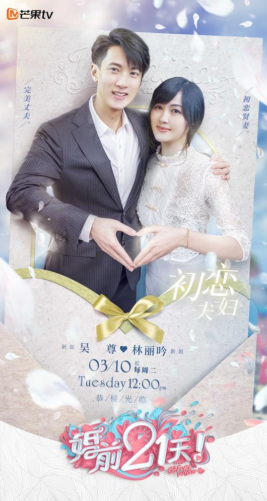 吴尊林丽吟夫妇加盟《婚前21天》 16岁青涩旧照曝光