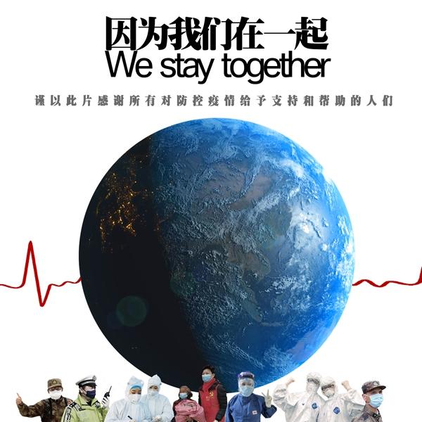 王一博献唱抗疫公益歌曲《因为我们在一起》 致敬一线工作人员
