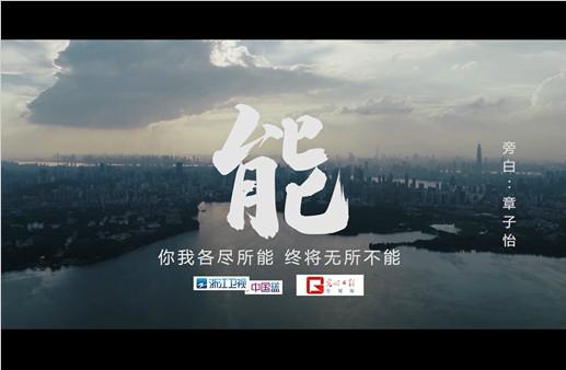 章子怡铿锵献声浙江卫视抗疫短片《能》