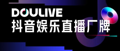 """抖音娱乐直播厂牌DOULive全面升级,打造高品质""""云娱乐""""视听盛宴"""