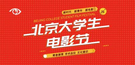 北京电影节延期 原定4月下旬举行