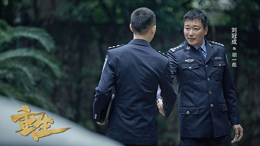 网剧《重生》热播 刘冠成迷惑行为引热议