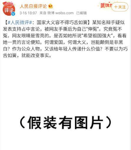 人民日报评邱晨:国家大义容不得巧舌如簧!