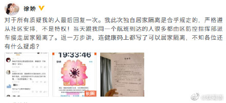 徐娇否认使用特权居家隔离 晒健康码和社区公告