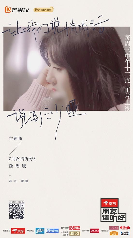 《朋友请听好》谢娜回忆易烊千玺首上快本 独唱版主题曲温柔上线