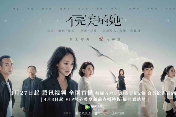 《不完美的她》定档3月27日 周迅黄觉惠英红赵雅芝群像海报惊喜上线