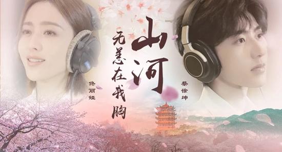 佟丽娅、蔡徐坤抗疫公益歌曲上线   宋秉洋吐露创作心声