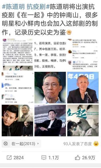 网传陈道明将出演抗疫剧 出品方称假消息!