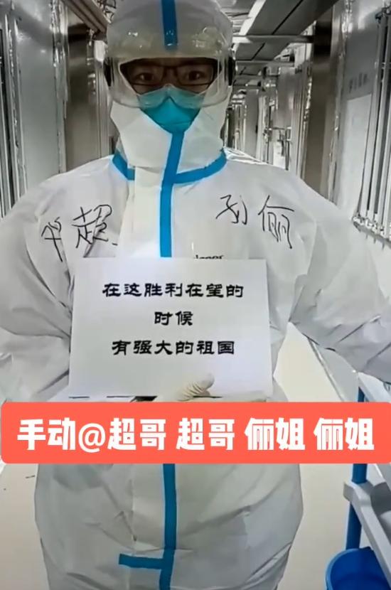 邓超孙俪邀医护粉丝撕名牌 网友:实名羡慕!