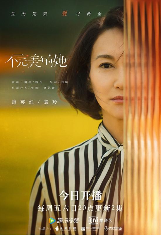 惠英红《不完美的她》开播 与周迅演绎跨越血缘的母女情