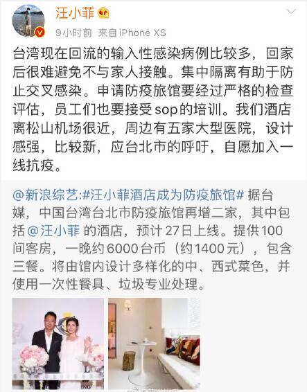 汪小菲酒店成为防疫旅馆 防止疫情传播共度难关