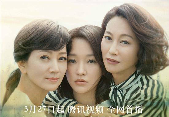 《不完美的她》今日开播 周迅惠英红赵雅芝开启尘封的秘密