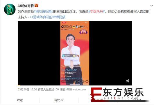 韩乔生上线《朋友请听题》半小时发钱80万?粉丝大呼过瘾