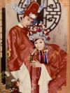 傅首尔老刘中式婚纱照