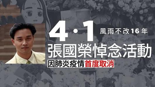 17次缅怀张国荣 歌迷因疫情改网上举行悼念会
