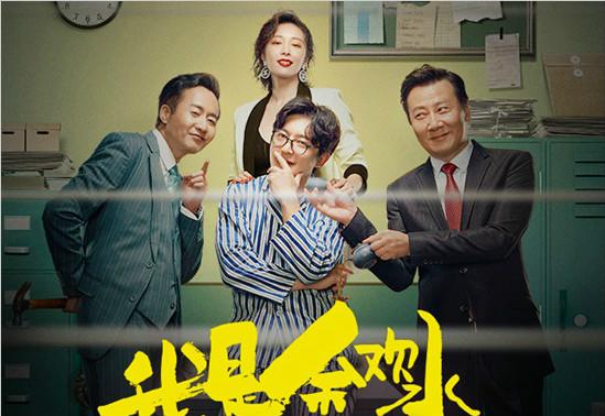 《我是余欢水》曝人物关系海报,郭京飞领衔搞怪趣味十足