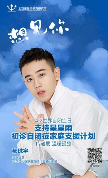 """演员郝珠宇担任""""爱心大使"""" 向自闭症群体传递爱与温暖"""