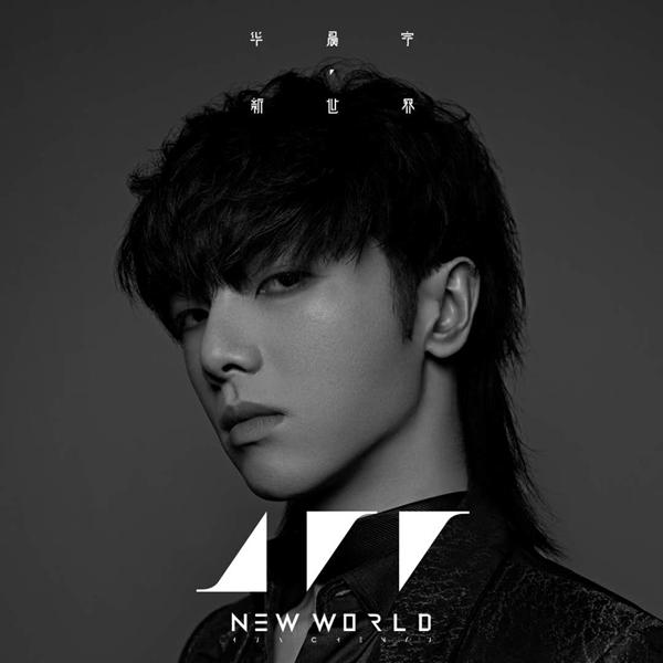 华晨宇新专辑《新世界NEW WORLD》上线 用创作勾勒音乐新三观