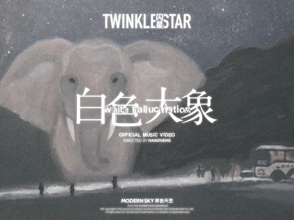 闪星乐队新单曲《白色大象》以及MV发布
