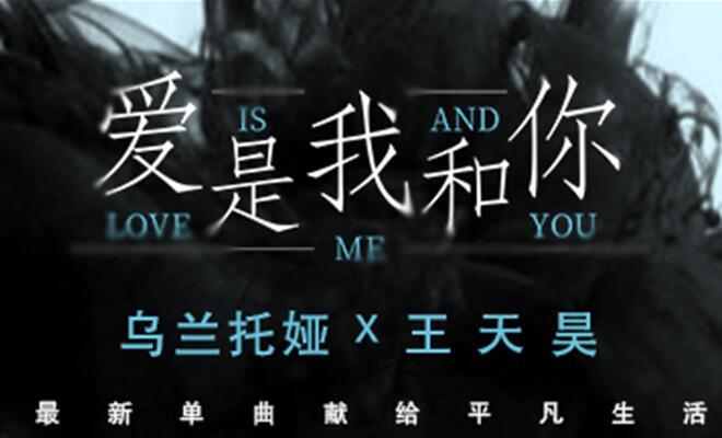 《爱是我和你》今日上线,乌兰托娅柔情嗓音唱响爱与不悔