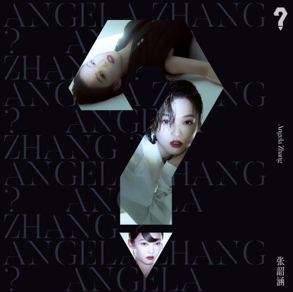 张韶涵新专辑《?》首周登顶中国台湾5大唱片销售冠军