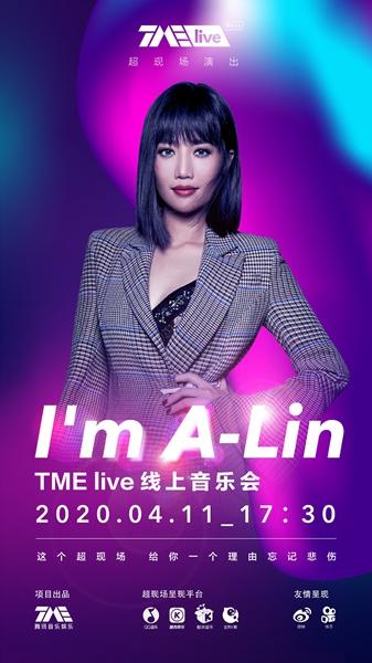 TME live超现场丨I'm A-Lin :温暖又浪漫的线上音乐会