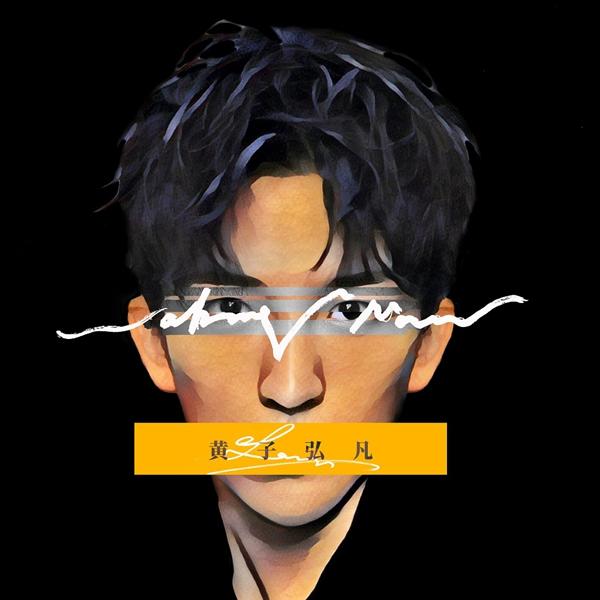 黄子弘凡首支单曲《Waking Now》4月21上线 对话21岁的自己