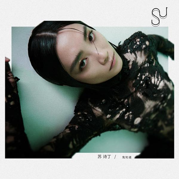 苏诗丁最新单曲《鬼知道》正式上线 直面情感触及内心