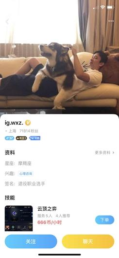王思聪陪练游戏每小时666元 网友却表示不管真假都不想挨骂!