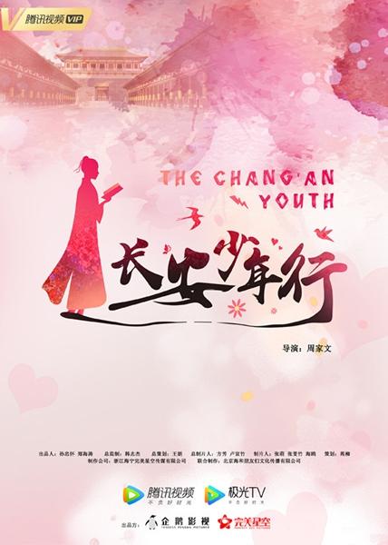 《长安少年行》开播 刘柠昊挑战新角色引期待