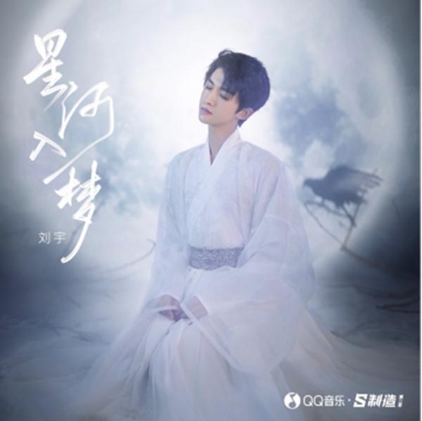 刘宇《星河入梦》新歌发布:这首歌里到底用了多少诗词?