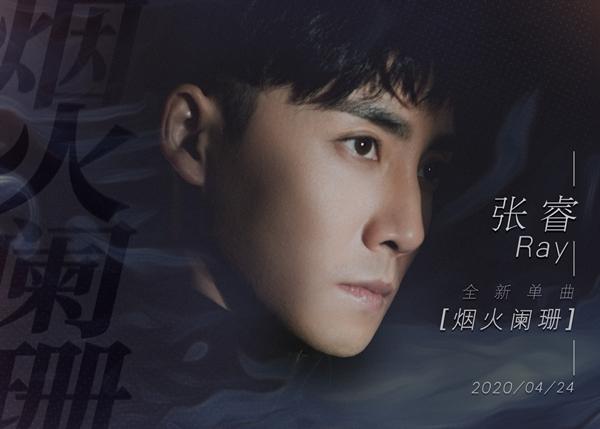 """张睿全新创作单曲《烟火阑珊》首发 打造全新""""诗意歌手"""""""
