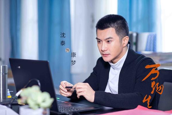 沈泰挑梁新剧《万物生》男主 亮相北京电视节获好评
