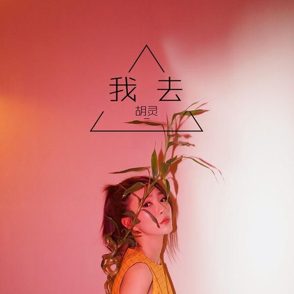 胡灵唱作新单《我去》上线 写真尽显侠女傲然风姿