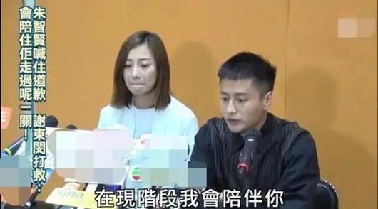 前港姐朱智贤承认出轨黎振烨 男友谢东闵不离不弃陪同在侧!