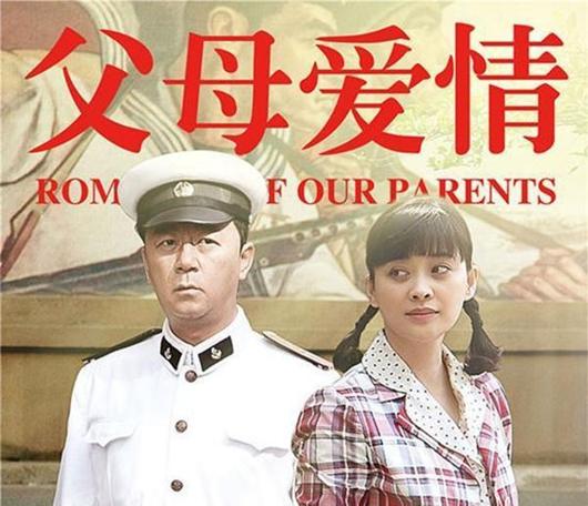 郭涛梅婷主演的电视《父母爱情》介绍 郭涛演过的电视剧名称盘点