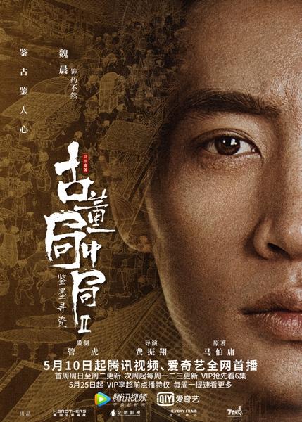 魏晨主演《古董局中局2》定档5月10日 老朝奉身份即将揭晓