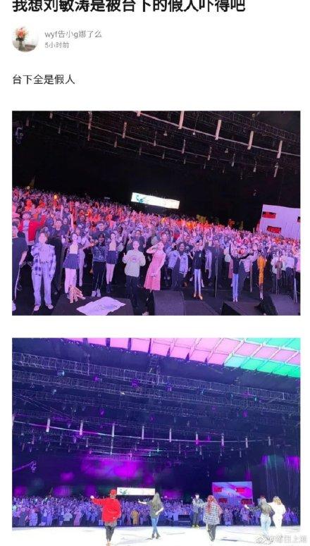 江苏卫视晚会观众都是假人气氛诡异 怪不得刘敏涛表情失控!
