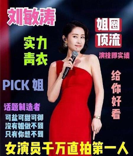刘敏涛千万直拍 成女演员顶流第一人!